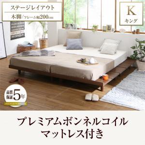 デザインボードベッド Bibury ビブリー プレミアムボンネルコイルマットレス付き 木脚タイプ ステージ キング(K×1) フレーム幅200