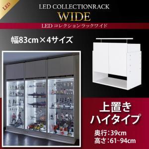 LED付きコレクションラック ワイド 上置き 高さ61-94 奥行39