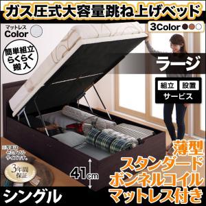 組立設置付 搬入楽々棚コンセント跳ね上げベッド Free-Gate フリーゲート 薄型スタンダードボンネルコイルマットレス付き 縦開き シングル 深さラージ