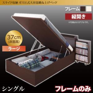 お客様組立 スライド収納_大容量ガス圧式跳ね上げベッド Many-IN メニーイン ベッドフレームのみ 縦開き シングル 深さラージ