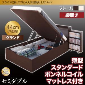 お客様組立 スライド収納_大容量ガス圧式跳ね上げベッド Many-IN メニーイン 薄型スタンダードボンネルコイルマットレス付き 縦開き セミダブル 深さグランド