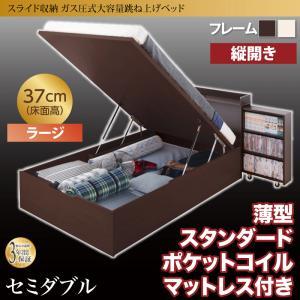 お客様組立 スライド収納_大容量ガス圧式跳ね上げベッド Many-IN メニーイン 薄型スタンダードポケットコイルマットレス付き 縦開き セミダブル 深さラージ
