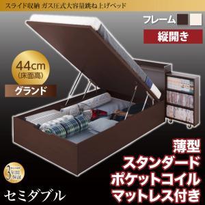 お客様組立 スライド収納_大容量ガス圧式跳ね上げベッド Many-IN メニーイン 薄型スタンダードポケットコイルマットレス付き 縦開き セミダブル 深さグランド