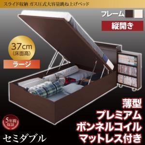 お客様組立 スライド収納_大容量ガス圧式跳ね上げベッド Many-IN メニーイン 薄型プレミアムボンネルコイルマットレス付き 縦開き セミダブル 深さラージ