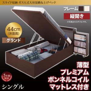 お客様組立 スライド収納_大容量ガス圧式跳ね上げベッド Many-IN メニーイン 薄型プレミアムボンネルコイルマットレス付き 縦開き シングル 深さグランド