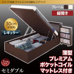 お客様組立 スライド収納_大容量ガス圧式跳ね上げベッド Many-IN メニーイン 薄型プレミアムポケットコイルマットレス付き 縦開き セミダブル 深さレギュラー