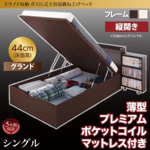 お客様組立 スライド収納_大容量ガス圧式跳ね上げベッド Many-IN メニーイン 薄型プレミアムポケットコイルマットレス付き 縦開き シングル 深さグランド