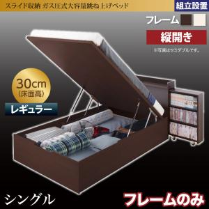 組立設置付 スライド収納_大容量ガス圧式跳ね上げベッド Many-IN メニーイン ベッドフレームのみ 縦開き シングル 深さレギュラー