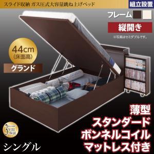 組立設置付 スライド収納_大容量ガス圧式跳ね上げベッド Many-IN メニーイン 薄型スタンダードボンネルコイルマットレス付き 縦開き シングル 深さグランド