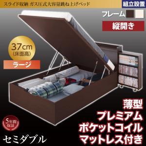 組立設置付 スライド収納_大容量ガス圧式跳ね上げベッド Many-IN メニーイン 薄型プレミアムポケットコイルマットレス付き 縦開き セミダブル 深さラージ