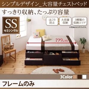 シンプルデザイン_大容量チェストベッド SchranK シュランク ベッドフレームのみ セミシングルマットレス無 マットレス別売り 大容量収納ベッド