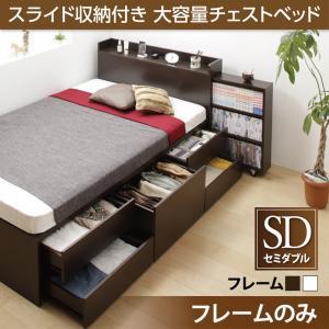 スライド収納付き_大容量チェストベッド Every-IN エブリーイン ベッドフレームのみ セミダブルマットレス無 マットレス別売り 大容量収納ベッド