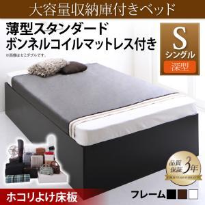 大容量収納庫付きベッド SaiyaStorage サイヤストレージ 薄型スタンダードボンネルコイルマットレス付き 深型 ホコリよけ床板 シングル