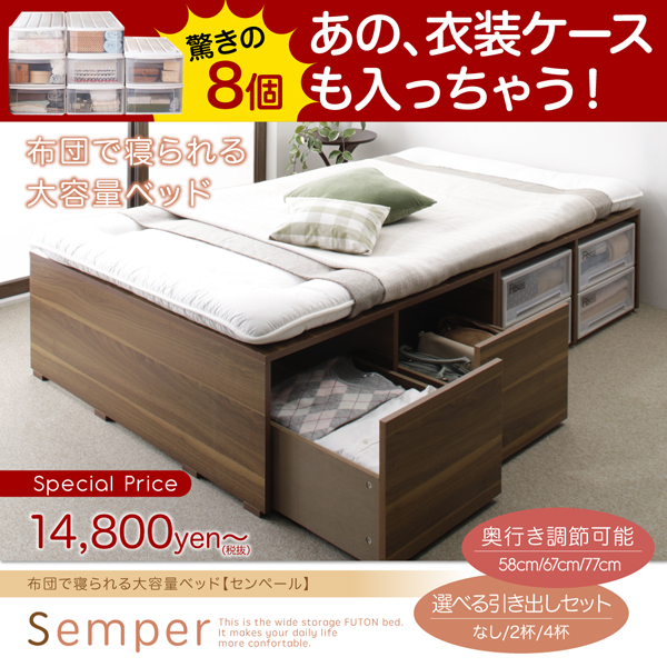 布団で寝られる大容量収納ベッド Semper センペール ベッドフレームのみ 引出し4杯 セミダブル※マットレス含まず マットレス無 マットレス別売収納ベット ベッド下 引き出し付きベッド 木製 フレーム