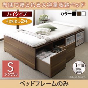 布団で寝られる大容量収納ベッド Semper センペール ベッドフレームのみ 引出し2杯 ハイタイプ シングル※マットレス別売 ベッドフレーム単品 シングルベッド シングルフレーム 収納家具 収納ベッド