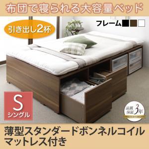 布団で寝られる大容量収納ベッド Semper センペール 薄型スタンダードボンネルコイルマットレス付き 引出し2杯 ハイタイプ シングル