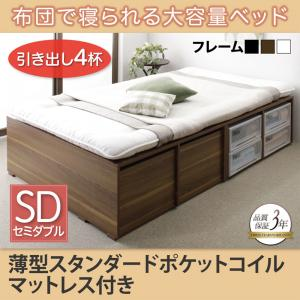 布団で寝られる大容量収納ベッド Semper センペール 薄型スタンダードポケットコイルマットレス付き 引出し4杯 ハイタイプ セミダブル