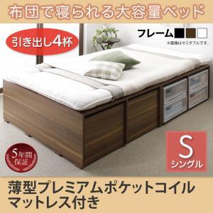布団で寝られる大容量収納ベッド Semper センペール 薄型プレミアムポケットコイルマットレス付き 引出し4杯 シングルシングルベッド マットレス付き マットレス有り ベット ベッド下 引き出し付きベッド 木製 フレーム