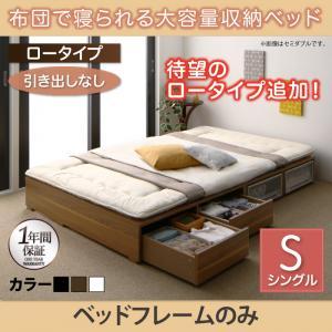 布団で寝られる大容量収納ベッド Semper センペール ベッドフレームのみ 引き出しなし ロータイプ シングル※マットレス無 マットレス別売 ベッドフレーム単品 シングルベッド シングルフレーム マットレス無 マットレス別 ベットフレーム単品