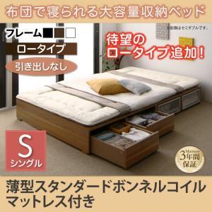 布団で寝られる大容量収納ベッド Semper センペール 薄型スタンダードボンネルコイルマットレス付き 引き出しなし ロータイプ シングルシングルベッド マットレス付き シングルサイズ フレーム・マットレスセット 木製 マットレス有