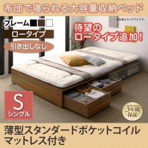 布団で寝られる大容量収納ベッド Semper センペール 薄型スタンダードポケットコイルマットレス付き 引き出しなし ロータイプ シングルシングルベッド マットレス付き シングルサイズ フレーム・マットレスセット 木製 マットレス有