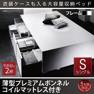 衣装ケースも入る大容量デザイン収納ベッド SCHNEE シュネー 薄型プレミアムボンネルコイルマットレス付き 引出し2杯 シングル