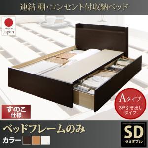 日本製ベッド 国産ベッド 日本製 棚・コンセント付すのこ収納ベッド Ernesti エルネスティ ベッドフレームのみ Aタイプ セミダブルファミリー 連結ベッド 家族ベッド マットレス無 マットレス別 ベットフレーム単品 家族