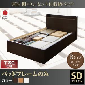 日本製ベッド 国産ベッド 日本製 棚・コンセント付すのこ収納ベッド Ernesti エルネスティ ベッドフレームのみ Bタイプ セミダブルファミリー 連結ベッド 家族ベッド マットレス無 マットレス別 ベットフレーム単品 家族