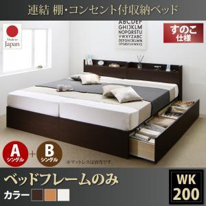日本製ベッド 国産ベッド 日本製 棚・コンセント付すのこ収納ベッド Ernesti エルネスティ ベッドフレームのみ A+Bタイプ ワイドK200ファミリー 連結ベッド 家族ベッド マットレス無 マットレス別 ベットフレーム単品 家族