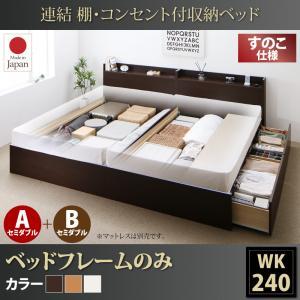 日本製ベッド 国産ベッド 日本製 棚・コンセント付すのこ収納ベッド Ernesti エルネスティ ベッドフレームのみ A+Bタイプ ワイドK240(SD×2)ファミリー 連結ベッド 家族ベッド マットレス無 マットレス別 ベットフレーム単品 家族