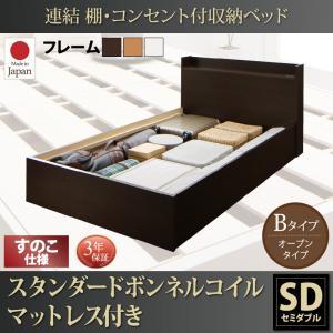 日本製ベッド 国産ベッド 日本製 棚・コンセント付すのこ収納ベッド Ernesti エルネスティ スタンダードボンネルコイルマットレス付き Bタイプ セミダブルマットレス付 マットレス有 ファミリー 連結ベッド 家族ベッド 収納ベッド