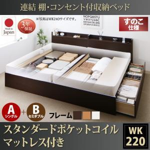 日本製ベッド 国産ベッド 日本製 棚・コンセント付すのこ収納ベッド Ernesti エルネスティ スタンダードポケットルコイルマットレス付き A(S)+B(SD)タイプ ワイドK220マットレス付 マットレス有 ファミリー 連結ベッド 家族ベッド 収納ベッド