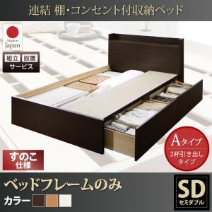 組立設置サービス付 日本製ベッド 国産ベッド 日本製  棚・コンセント付すのこ収納ベッド Ernesti エルネスティ ベッドフレームのみ Aタイプ セミダブルマットレス別売り マットレス無 マットレス別 ベットフレーム単品 収納ベッド