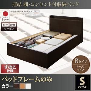 組立設置サービス付 日本製ベッド 国産ベッド 日本製  棚・コンセント付すのこ収納ベッド Ernesti エルネスティ ベッドフレームのみ Bタイプ シングルマットレス別売り マットレス無 マットレス別 ベットフレーム単品 収納ベッド