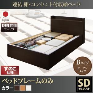 組立設置サービス付 日本製ベッド 国産ベッド 日本製  棚・コンセント付すのこ収納ベッド Ernesti エルネスティ ベッドフレームのみ Bタイプ セミダブルマットレス無 マットレス別 ベットフレーム単品