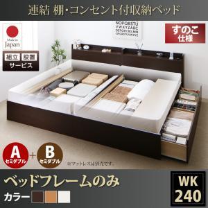 組立設置サービス付 日本製ベッド 国産ベッド 日本製  棚・コンセント付すのこ収納ベッド Ernesti エルネスティ ベッドフレームのみ A+Bタイプ ワイドK240(SD×2)マットレス別売り マットレス無 マットレス別 ベットフレーム単品 収納ベッド
