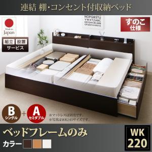組立設置サービス付 日本製ベッド 国産ベッド 日本製  棚・コンセント付すのこ収納ベッド Ernesti エルネスティ ベッドフレームのみ B(S)+A(SD)タイプ ワイドK220マットレス別売り マットレス無 マットレス別 ベットフレーム単品 収納ベッド