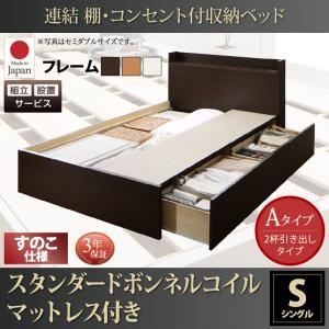 組立設置サービス付 日本製ベッド 国産ベッド 日本製  棚・コンセント付すのこ収納ベッド Ernesti エルネスティ スタンダードボンネルコイルマットレス付き Aタイプ シングルマットレス付 マットレス有 ファミリー 連結ベッド 家族ベッド 収納ベッド