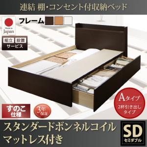 組立設置サービス付 日本製ベッド 国産ベッド 日本製  棚・コンセント付すのこ収納ベッド Ernesti エルネスティ スタンダードボンネルコイルマットレス付き Aタイプ セミダブルマットレス付 マットレス有 ファミリー 連結ベッド 家族ベッド
