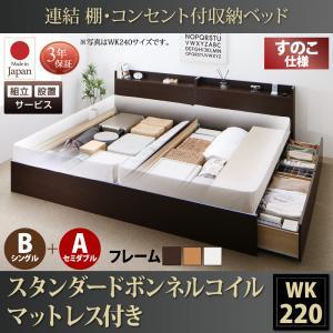 組立設置サービス付 日本製ベッド 国産ベッド 日本製  棚・コンセント付すのこ収納ベッド Ernesti エルネスティ スタンダードボンネルコイルマットレス付き B(S)+A(SD)タイプ ワイドK220マットレス付 マットレス有 ファミリー 連結ベッド 家族ベッド