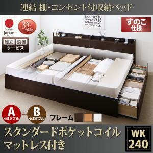 組立設置サービス付 日本製ベッド 国産ベッド 日本製  棚・コンセント付すのこ収納ベッド Ernesti エルネスティ スタンダードポケットルコイルマットレス付き A+Bタイプ ワイドK240(SD×2)マットレス付 マットレス有 ファミリー 連結ベッド 家族ベッド 収納