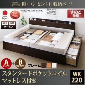 組立設置サービス付 日本製ベッド 国産ベッド 日本製  棚・コンセント付すのこ収納ベッド Ernesti エルネスティ スタンダードポケットルコイルマットレス付き A(S)+B(SD)タイプ ワイドK220マットレス付 マットレス有 ファミリー 連結ベッド 家族ベッド