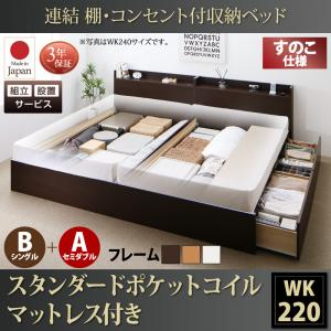 組立設置サービス付 日本製ベッド 国産ベッド 日本製  棚・コンセント付すのこ収納ベッド Ernesti エルネスティ スタンダードポケットルコイルマットレス付き B(S)+A(SD)タイプ ワイドK220マットレス付 マットレス有 ファミリー 連結ベッド 家族ベッド