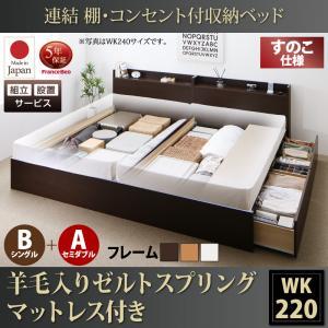 欲しいの 組立設置サービス付 日本製 棚・コンセント付すのこ収納ベッド 国産マットレス Ernesti エルネスティ B(S)+A(SD)タイプ 羊毛入りゼルトスプリングマットレス付き B(S)+A(SD)タイプ ワイドK220フランスベッド社製マットレス Ernesti フランスベッド 日本製マットレス 国産マットレス マットレス付, インポートアパレルのLa Vida:d3158d8e --- spotlightonasia.com