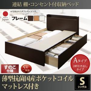 日本製ベッド 国産ベッド 日本製 棚・コンセント付すのこ収納ベッド Ernesti エルネスティ 薄型抗菌国産ポケットコイルマットレス付き すのこ Aタイプ シングル日本製マットレス 国産マットレス マットレス付 ファミリー 家族ベッド