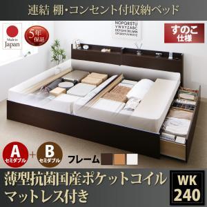 日本製ベッド 国産ベッド 日本製 棚・コンセント付すのこ収納ベッド Ernesti エルネスティ 薄型抗菌国産ポケットコイルマットレス付き すのこ A+Bタイプ ワイドK240(SD×2)日本製マットレス 国産マットレス マットレス付 ファミリー 家族ベッド