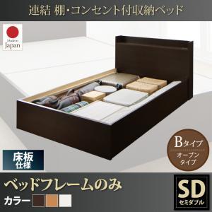日本製ベッド 国産ベッド 日本製 棚・コンセント付収納ベッド Ernesti エルネスティ ベッドフレームのみ Bタイプ セミダブルファミリー 連結ベッド 家族ベッド マットレス無 マットレス別 ベットフレーム単品 家族