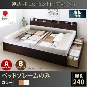 日本製ベッド 国産ベッド 日本製 棚・コンセント付収納ベッド Ernesti エルネスティ ベッドフレームのみ A+Bタイプ ワイドK240(SD×2)ファミリー 連結ベッド 家族ベッド マットレス無 マットレス別 ベットフレーム単品 家族