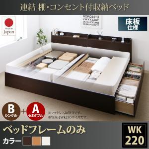 連結棚?コンセント付収納ベッドErnestiエルネスティベッドフレームのみ床板B(S)+A(SD)タイプワイドK220(S+SD)