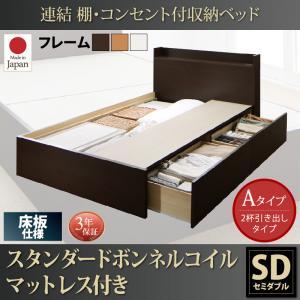日本製ベッド 国産ベッド 日本製 棚・コンセント付収納ベッド Ernesti エルネスティ ボンネルコイルマットレスレギュラー付き Aタイプ セミダブルマットレス付 マットレス有 ファミリー 連結ベッド 家族ベッド 収納ベッド